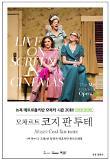 [영화가 소식] 메가박스, 메트 오페라 코지 판 투테 단독 상영