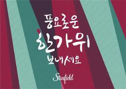 전통과 미래의 공존 스타필드 추석 연휴 한 마당 펼쳐