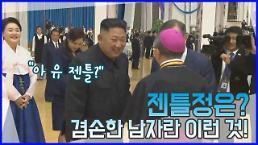 [영상/평양 남북정상회담] 젠틀정은? 겸손한 남자란 이런 것!