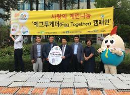 소외된 이웃과 '에그투게더'···남기훈 계란자조금위원장 앞장 서
