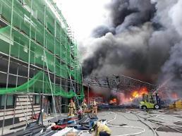 시흥 플라스틱 공장서 화재...1명 사망