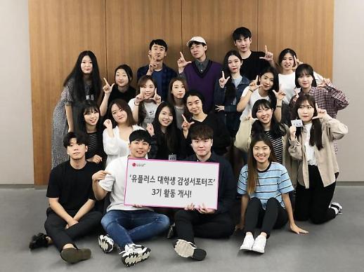 유플러스 대학생 감성서포터즈 3기 활동 '스타트'