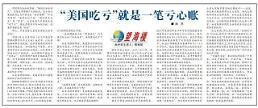 중국 탓 그만하고, 자체 문제부터 해결해라...中 매체 미국 비난