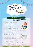 환경부, 2018 금강사랑 그림그리기 대회 개최