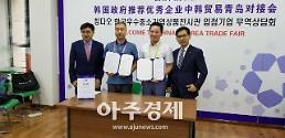 중국 칭다오서 '한국우수중소기업 초청 무역상담회' 개최