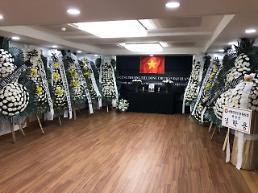 주한베트남대사관, 쩐다이꽝 베트남주석 조문소 개방
