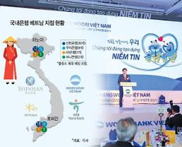 '신짜오 베트남'… 국내 금융회사들 베트남 투자 '러시'