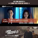 POOQ, '내 뒤에 테리우스' 스페셜영상 독점 공개