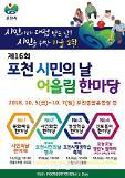 제16회 포천시민의 날 어울림 한마당 개최