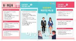 [수원시] 인권친화적 채용으로 구직자 인권 보호
