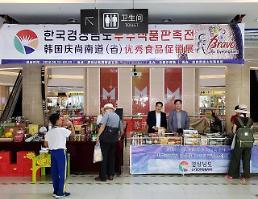 중국 칭다오서 경남우수농산품 한가위 홍보판촉전 개최
