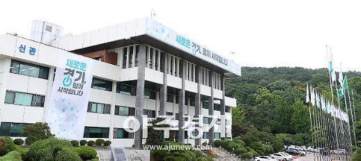 경기도, 상가건물 임대차보호법 일부 개정안 국회 통과 환영