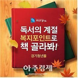 경기도, 독서의 계절 가을 맞아 청년 복지포인트 활용방법 소개
