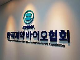 제약바이오협회, 인공지능 신약개발 솔루션 컨퍼런스 개최
