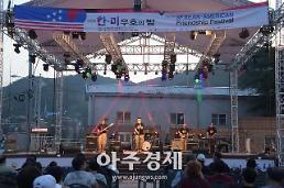 보산동 한미우호의 광장에서 제14회 한·미 우호의 밤 행사