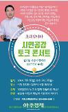 권오봉 여수시장 소통행정 눈길…취임 100일 토크콘서트