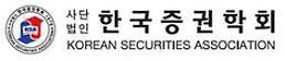 한국증권학회 벤처기업과 코넥스시장 활성화 세미나 개최