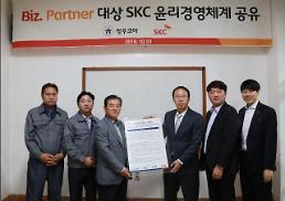 SKC, 협력사에 윤리경영 노하우 공개...사회적 가치 창출