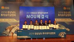 [김해시]경남 투자유치설명회서 2개기업 832억원 규모 투자협약 체결