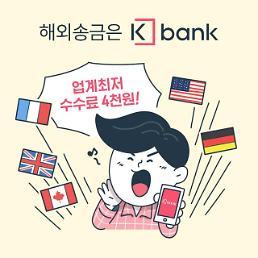 증권·카드사도 해외송금 허용···수수료 인하 예고