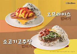 """네네치킨, '봉구스밥버거' 인수 """"외식업 시너지···가맹 확대할 것"""""""