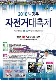 [남양주시] 7일 삼패한강시민공원서 자전거 대축제 개최