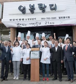 호텔신라, 지역사회 공헌 '맛있는 제주만들기' 21호점 재개장