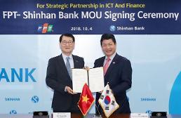 신한銀, 베트남 FPT그룹과 전략적 업무협약 체결