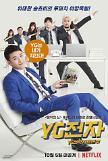 'YG전자' 오늘 첫 공개···관전포인트 셋 #보석함 공개 #B급 유머 #셀프 디스