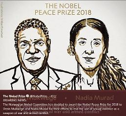 노벨평화상에 무퀘게·무라드···전쟁 성폭력 문제 해결에 기여