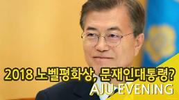 해외 도박업체, 노벨평화상 文대통령 수상?···靑, 담담한 반응