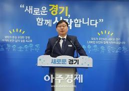 [경기도] 북한과 교류협력 6개항 합의...이재명 지사 연내 방북