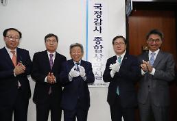 [2018 국감] '정기국회의 꽃' 국정감사 이번 주 시작…핵심 이슈는?