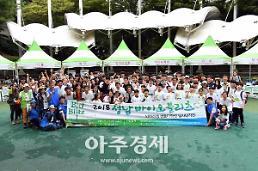 성남시 남한산성 자락 희귀·멸종위기 생물 828종 관찰