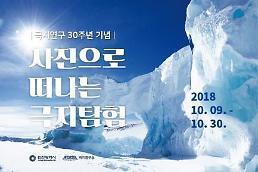 극지연구 30주년기념 인천 극지 사진전시회, 인천대공원에서 열려