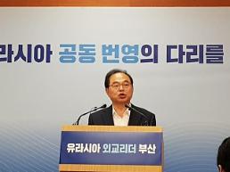 [부산시] 오거돈 시장 공약 실천계획 발표...163개 공약 9조 5,577억원 투입