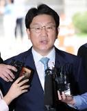 """검찰 """"강원랜드 수사외압 없었다"""" 결론…권성동·염동열 무혐의"""