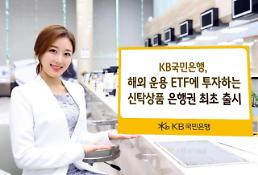 KB국민銀, 해외 운용 ETF 투자 신탁상품 은행권 최초 출시