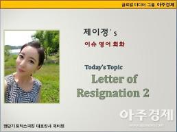 [제이정's 이슈 영어 회화] Letter of Resignation2 (사직서2)