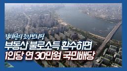 [김태균의 조간브리핑] 부동산 불로소득 환수하면 1인당 연 30만원 국민배당
