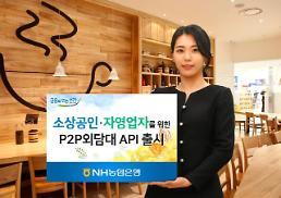 NH농협은행, 소상공인 전용 P2P외담대API 출시