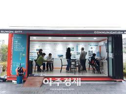 [수원시] 행궁광장 인근에 소통박스 3호점 개소