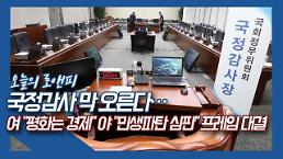 """[오늘의로앤피] 국정감사 막 오른다…여 """"평화는 경제"""" 야 """"민생파탄 심판"""" 프레임 대결"""