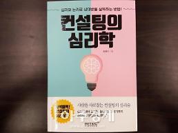 [아주책 신간]'컨설팅의 심리학'..심리와 논리로 상대방을 설득하는 방법