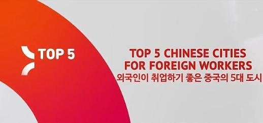 [인민화보]외국인이 취업하기 좋은 중국 도시 TOP5