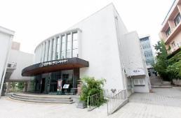 남산예술센터, 재개관 10주년 앞두고 과거·미래 살핀다