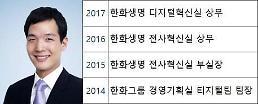 [줌인 엔터프라이즈] 김동원 한화생명 상무, 핀테크·IT 부문 이끄는 키맨
