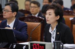 [2018 국감] 김현미 금리는 한은 금통위가 결정