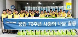 대림산업, 창립 79주년 맞아 사회공헌 활동 펼쳐