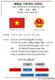 (프로필) 베트남의 현 정치국원
